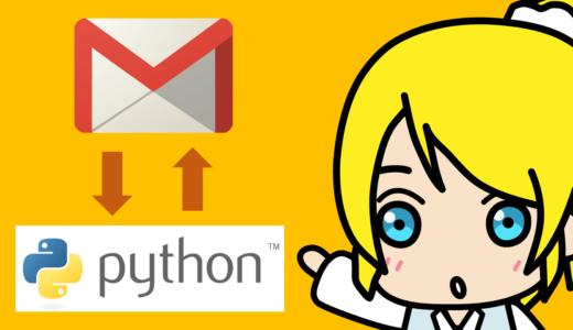 PythonでGmailを使う(Google API)【動画付】