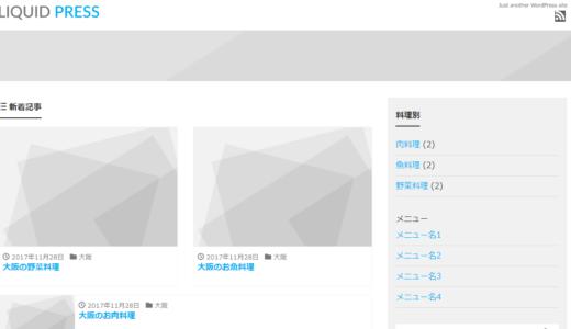 LIQUID PRESS【WordPressテーマ・きままにレビュー】