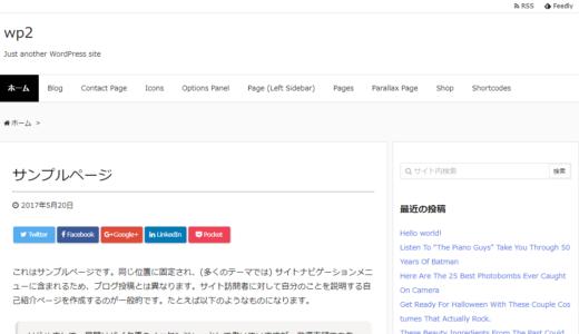 Luxeritas【レビュー・SEO最強 / デザインカスタマイズ難】
