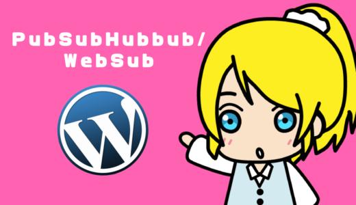 WebSub/PubSubHubbubの設定【WordPress・プラグイン】