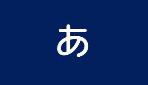Rounded M+のダウンロード・使い方【フリー・丸ゴシック】