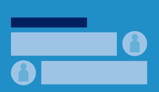 【CSS】会話ボックスの作り方【レスポンシブ・AMP対応】