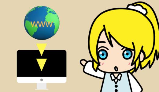 Webサイトを丸ごと全部ダウンロードする方法【WinHTTrack】