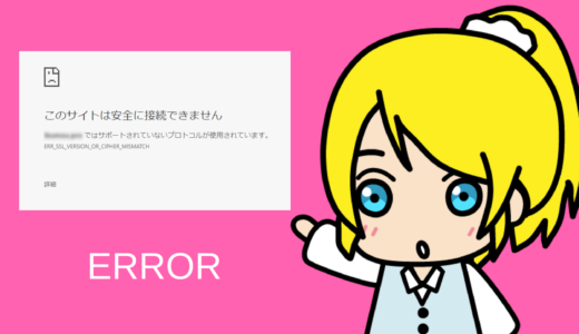 「ERR_SSL_VERSION_OR_CIPHER_MISMATCH」の対処法【トラブル】