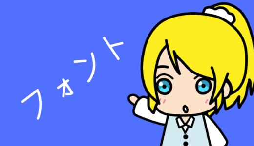 Kosugi Maru の使い方・設定方法【Google Fonts】