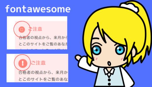 【解決】Font Awesomeの文字化けの修正方法