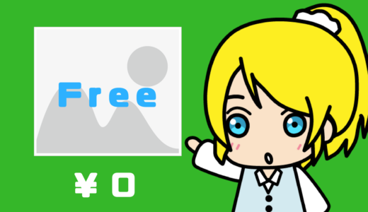 無料画像素材サイト一覧・まとめ【商用可・表記不要】