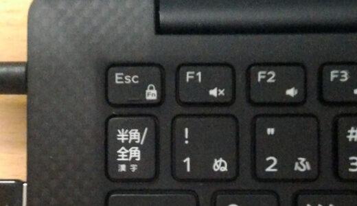 Windowsでファンクションキーが効かない時の対処法