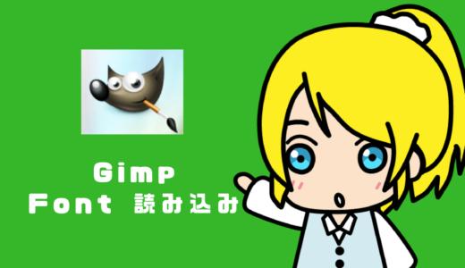 Gimpのフォントの読み込みが遅いときの対処法