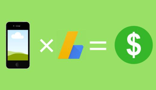月間PV数とGoogle Adsenseの収益の関係【目標設定】