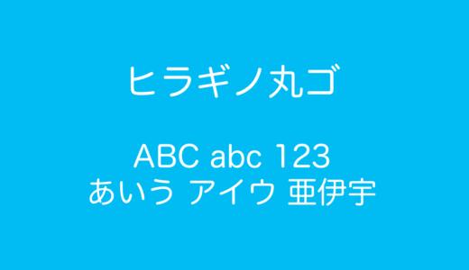 ヒラギノ丸ゴ Pro W4【おすすめフォント】