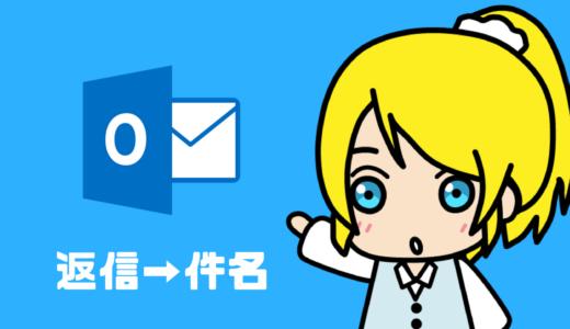 Outlookメールの返信で件名を編集する方法【Web版・画像付】