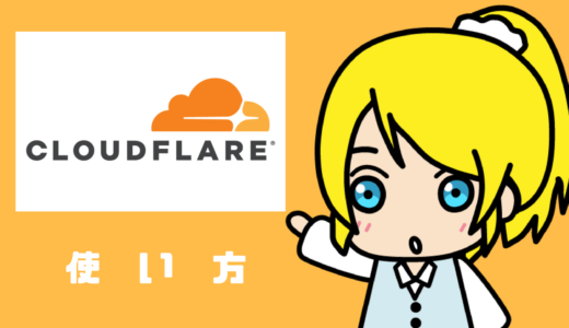 Cloudflareの使い方【無料CDNでWebをラクラク高速化】