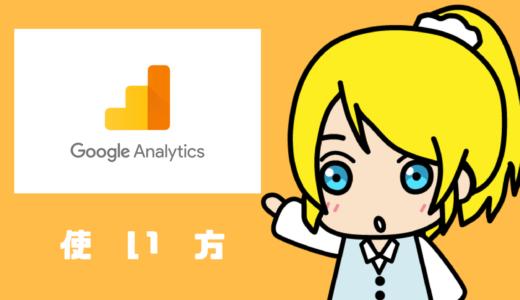 【図解】Google Analyticsの使い方・設定方法【ラクラク入門】