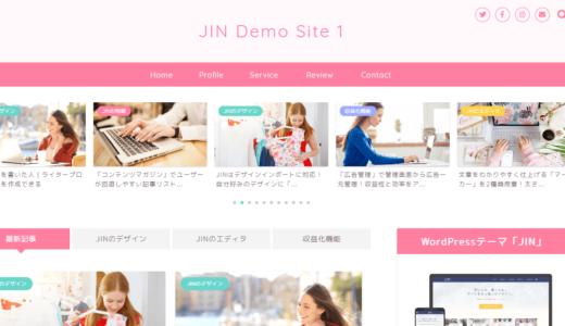 JIN【WordPressテーマ・きままにレビュー】