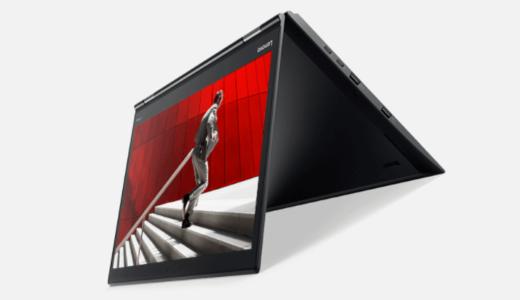Lenovo ThinkPad X1 Yoga|ハイスペックノートPCの比較レビュー