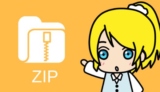 【文字化けなし】MacからのzipファイルをWindowsで解凍する方法【CUBE ICE】