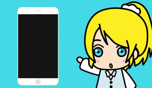 【解決法】「モバイル ユーザビリティ」の問題が新たに 検出されました