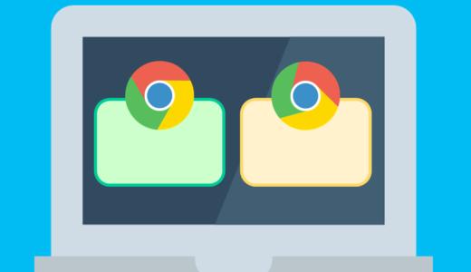 Chromeを複数アカウントで使う【複数起動・切替なし】
