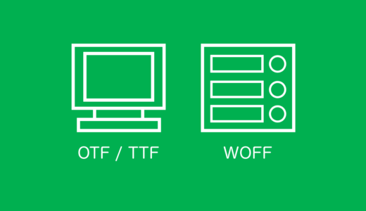 OTFとTTFとWOFFの違い【フォントタイプ】