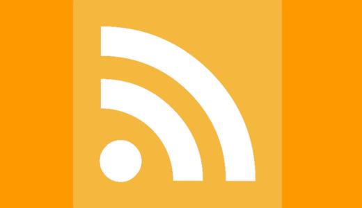 RSS/Feedを更新しました(2017-09-17版)