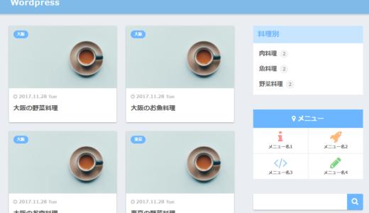 SANGO【WordPressテーマ・きままにレビュー】