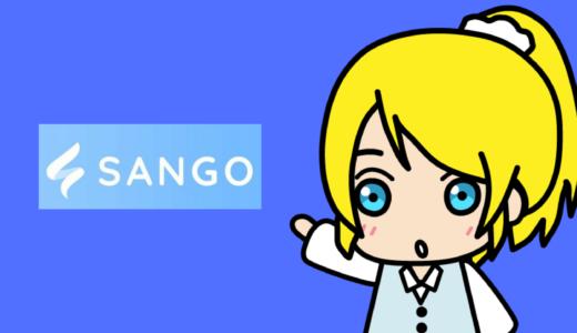 SANGOの初期設定・移行後の設定【WordPress・テーマ】