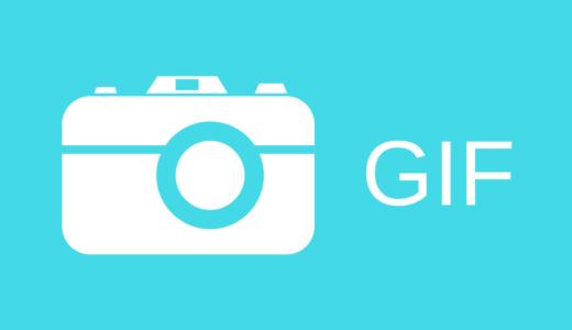 スクリーンキャプチャでGIF動画を作る方法【GifCam】