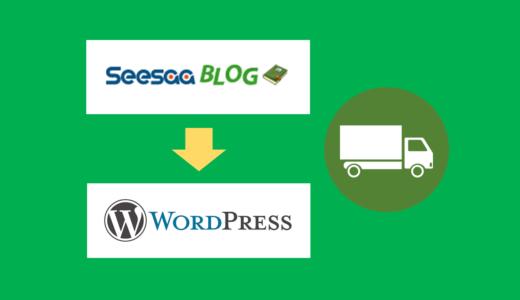 SeesaaブログからWordPressへの引越し・移行方法【手順付】