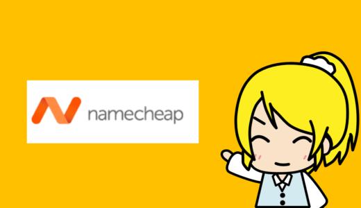 Namecheapとは?【お名前COMのようなドメイン登録屋】