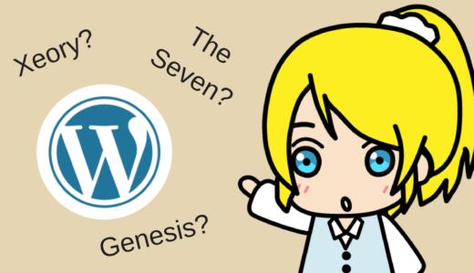 【最新版】WordPressのおすすめテーマ【無料・有料別】