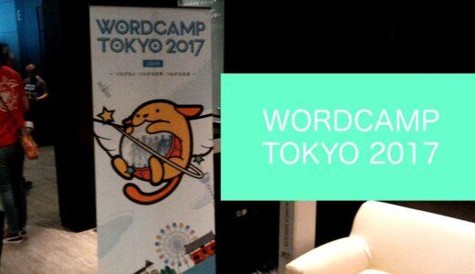 WORDCAMP TOKYO 2017に行ってきました。