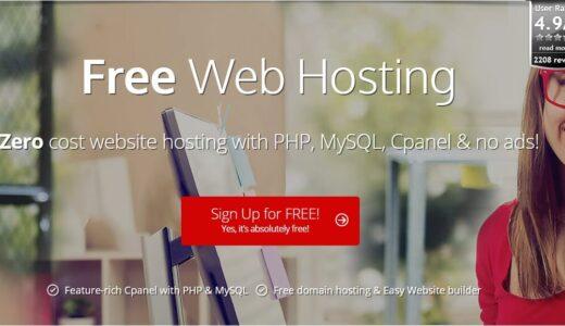 WordPressが無料で使えるサーバー【広告なし・永久無料】