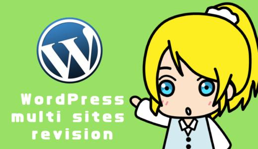 WordPressマルチサイトのリビジョンを削除する方法
