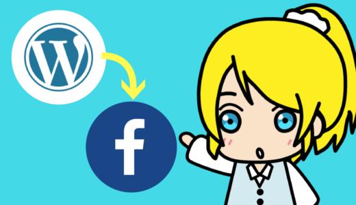 WordPressの投稿をFacebookに連携する方法【タグ→ハッシュタグ変換付】