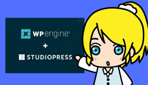 WP Engine社がStudioPressを獲得【Genesis Framework】