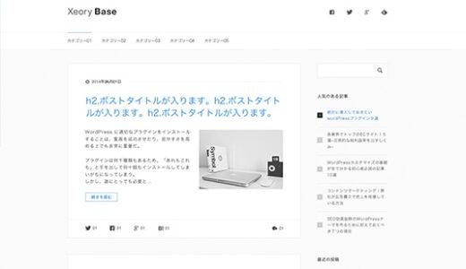 Xeory【WordPressテーマ・きままにレビュー】