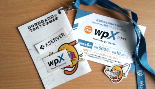 XSERVERとwpXの違い【直接質問しました・比較表】