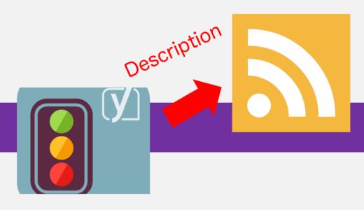 YoastのメタディスクリプションをRSS/Feedに登録する方法